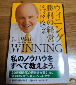 ウィニング 勝利の経営 ジャック・ウェルチ